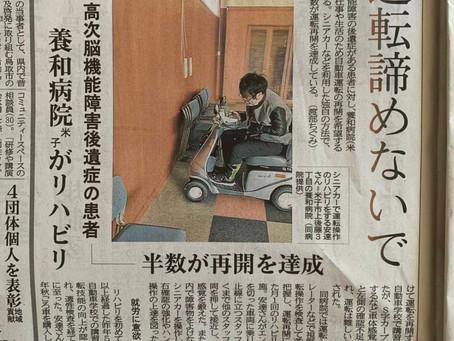 日本海新聞に掲載されました!