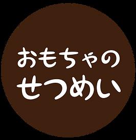 おもちゃ屋SUN_せつめい-02.png