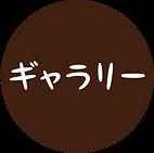 おもちゃ屋SUN_ギャラリー-01.png