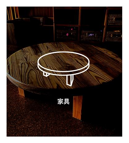 家具アイコン-01.png