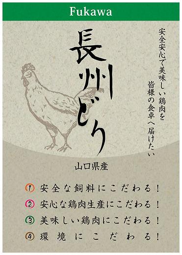 長州どり1新正楷書-01.jpg