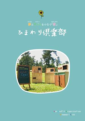 ひまわり倶楽部パンフレット表紙-02.png