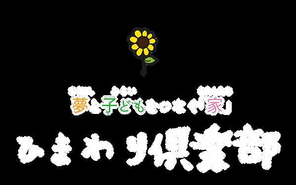 おもちゃ屋SUN_ひまわり-03.png