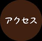 おもちゃ屋SUN_アクセス-01.png