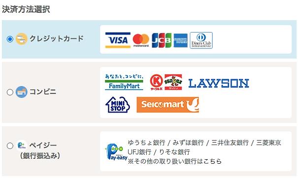 支払い方法_CF.png