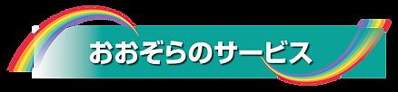 oozora_バナー_サービス-01.png