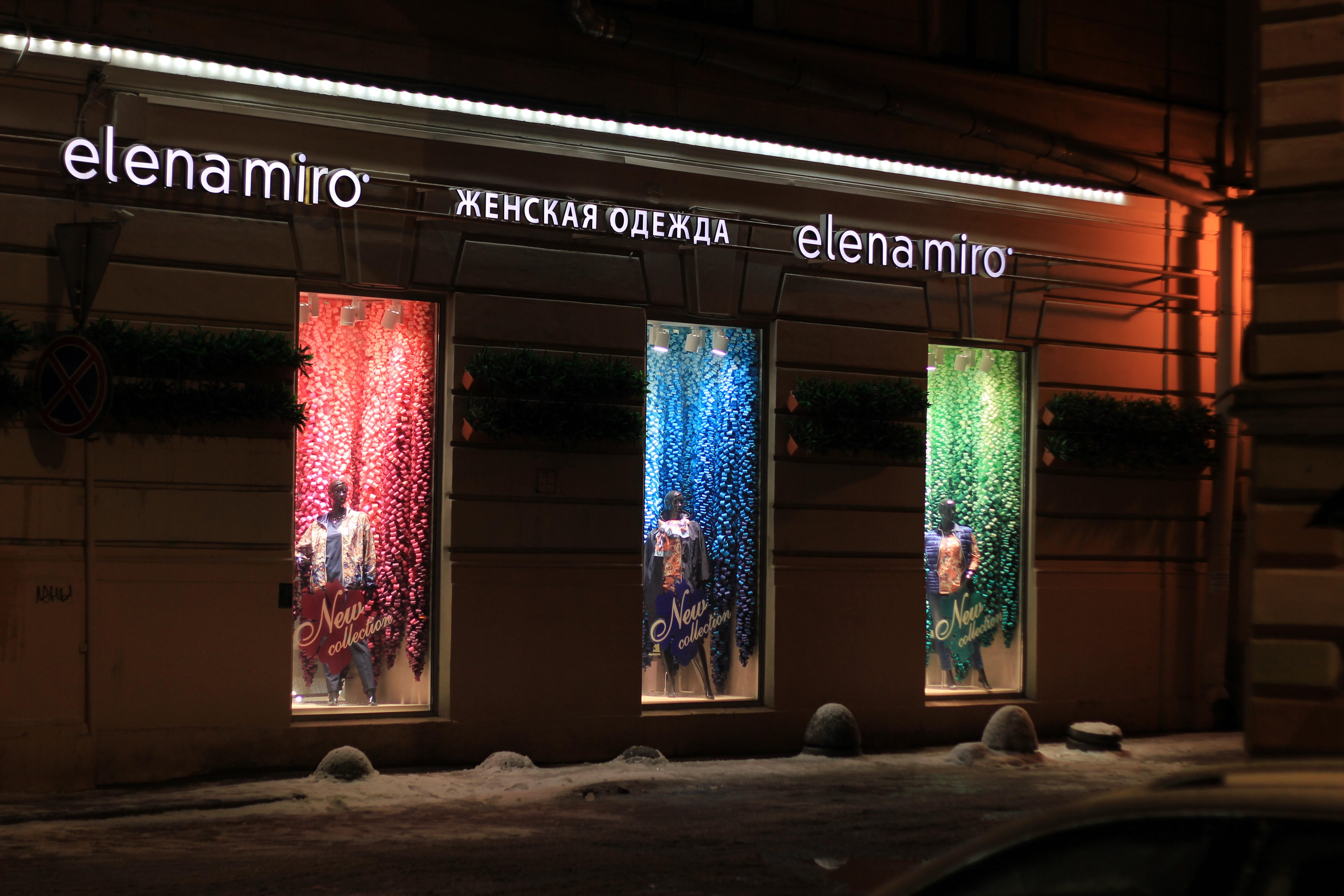 Бумажные гирлянды для Elena Miro