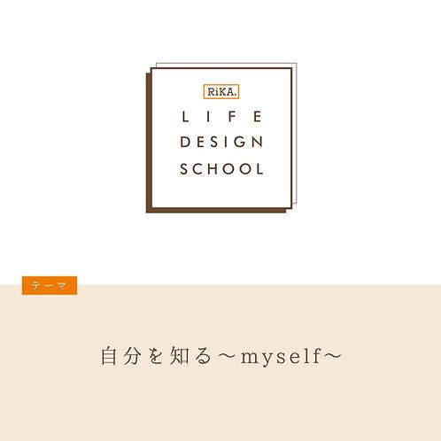 ライフデザインスクール|動画テキスト|自分を知る〜myself〜