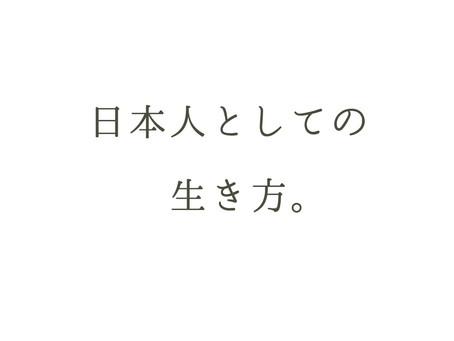 日本人としての生き方