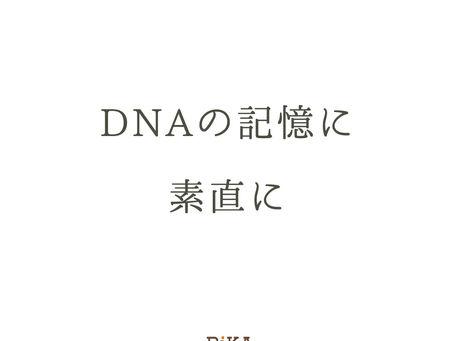 DNAの記憶に素直に