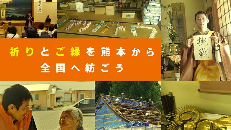 4/25 チャリティー講演会 in 名古屋