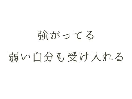 「強がってる弱い自分」も受け入れる