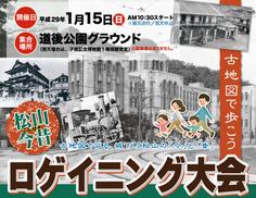 第7回ロゲイニング大会(松山今昔ロゲイニング大会)