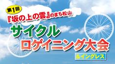 第1回『坂の上の雲』のまち松山 サイクルロゲイニング大会&イングレス