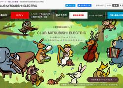 三菱電機 会員制サイト イラスト
