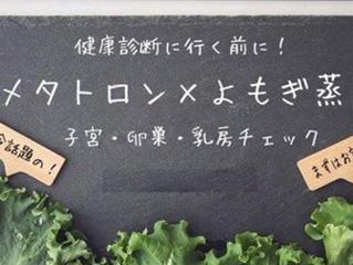 11/2メタトロン&よもぎ蒸し