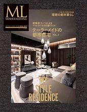 モダンリビングMOOK別冊2019.10 表紙