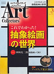 Art Collecters N.144