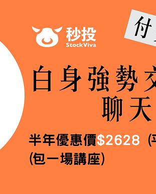 website banner - 白身公子.png