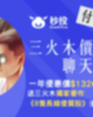 website banner - 三火木.png