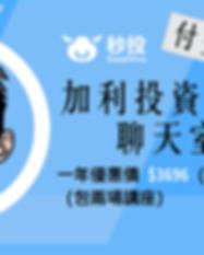 Copy of Copy of Copy of Copy of 金曹期權教室.p