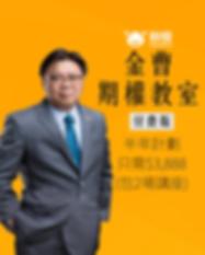金曹paid seminar (1).png