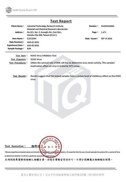 檢驗報告(英)-1_H1N1 virus.jpg