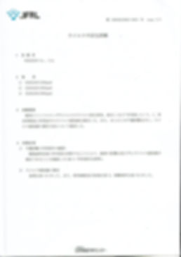 日本JFRL檢測報告_A流感(H1N1)1.jpg