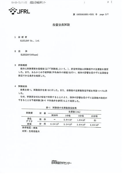 日本食品分析JFRL_金黃色葡萄球菌1.jpg