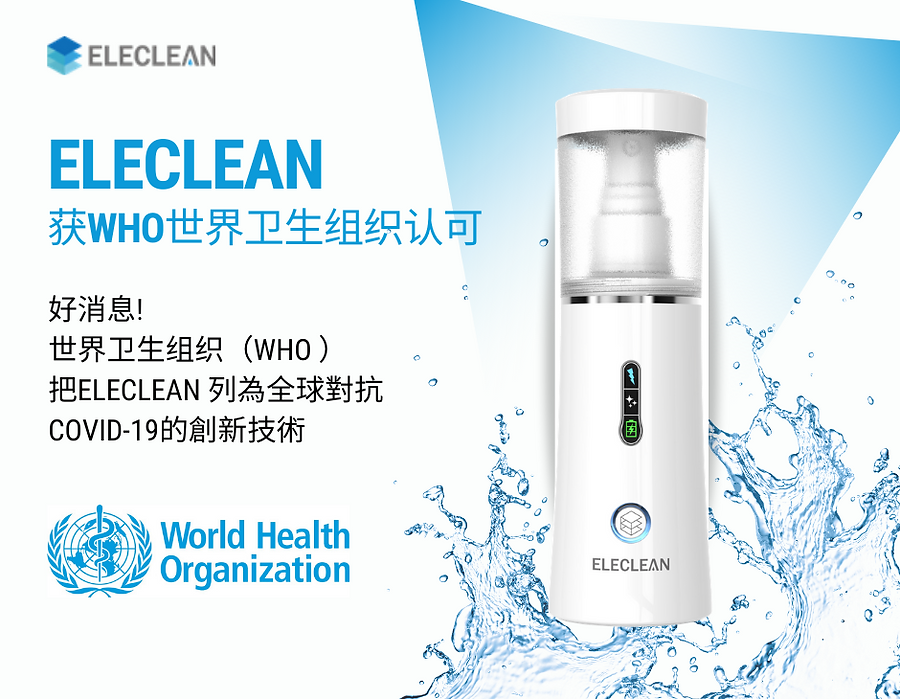 ElcleanWHOchinese.png