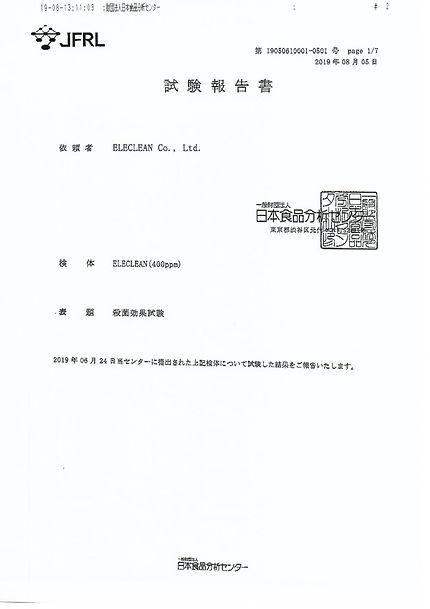 日本食品分析JFRL_金黃色葡萄球菌.jpg