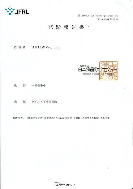 日本JFRL檢測報告_A流感(H1N1).jpg