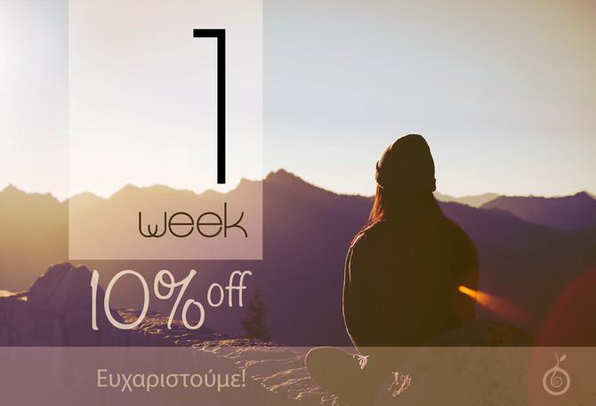 1 εβδομάδα μαζί!