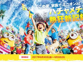 USJは大阪ではユニバって言うねんで!