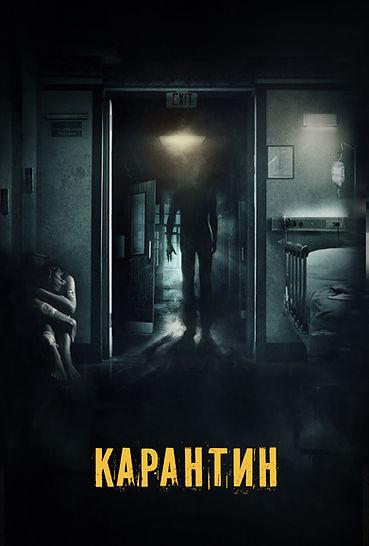 Карантин постер.jpg