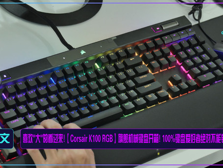 """喜欢""""大""""的看过来!【Corsair海盗船K100 RGB】旗舰机械键盘开箱!100%键盘爱好者绝对不能错过的它!"""