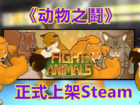 肌肉柴柴vs健美白鲸!格斗对战游戏《动物之鬪》正式上架,售价只要RM15!