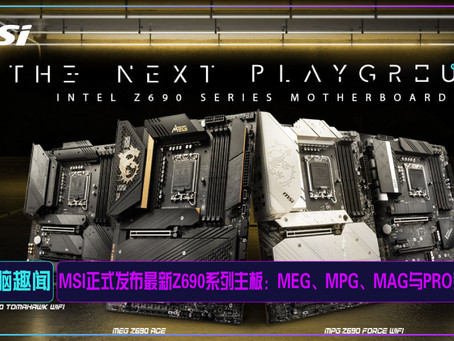 MSI正式发布最新Z690系列主板:MEG、MPG、MAG与PRO系列!