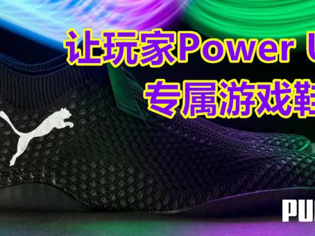 什么动漫联动鞋款弱爆了!看看PUMA这款游戏专用鞋:提供搜寻、攻击、漫游以及防御模式!