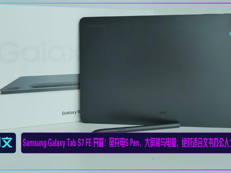 Samsung Galaxy Tab S7 FE 开箱!免充电S Pen、大屏幕与电量,绝对适合文书办公人士与学生!