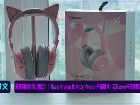 粉嫩的配色加上猫耳?!Razer Kraken Bt Kitty Version开箱测评:女Gamer与主播的必备耳机!