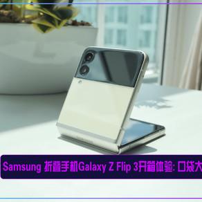 Samsung 折叠手机Galaxy Z Flip 3开箱体验: 口袋大小、设计简约