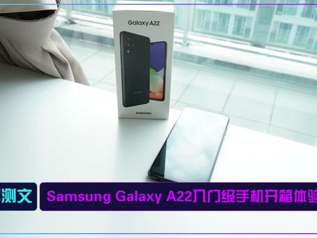 Samsung Galaxy A22入门级手机开箱体验!