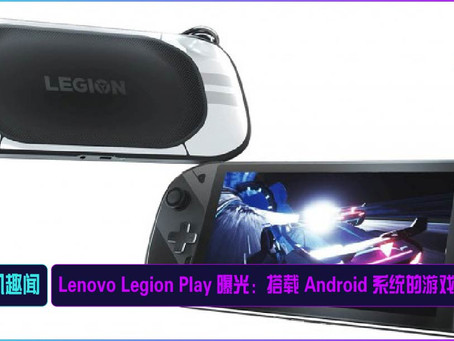 Lenovo Legion Play 曝光:搭载 Android 系统的游戏掌机