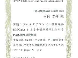 中村助教が優秀口頭発表賞を受賞しました
