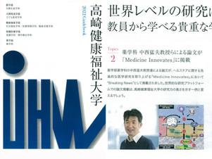 当研究室が2022年 高崎健康福祉大学公式ガイドブックに紹介されました。