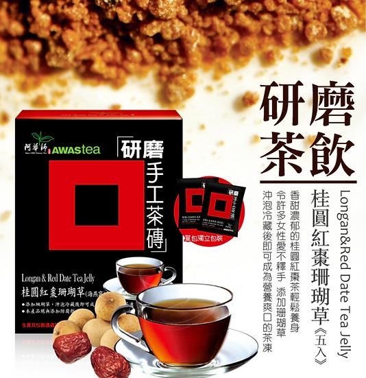 Longan&Red Date Tea Jelly阿華師桂圓紅棗珊瑚草
