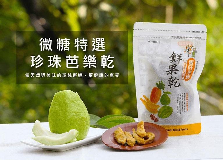 Miwango Dried Guava蜜旺果鋪珍珠芭樂乾