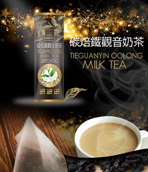Tieguanyin Oolong Milk Tea阿華師碳焙鐵觀音奶茶