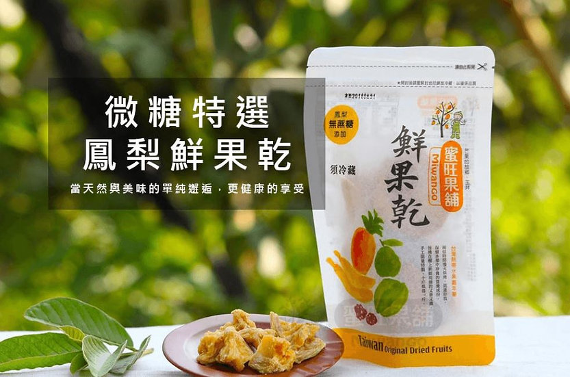 Miwango Dried Pineapple蜜旺果鋪鳳梨果乾